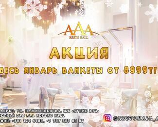 Весь январь банкеты от 8999 тенге в ресторане ААА Resto hall!