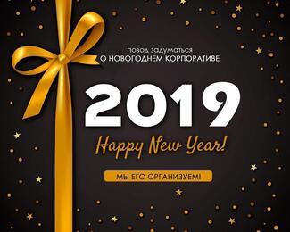 Отмечайте Новый год в Astana Plaza