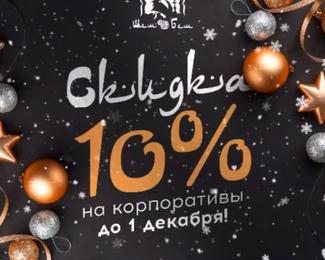 «Шеш Беш» принимает заказы на новогодние корпоративы