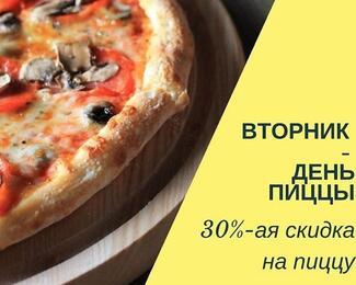 Вторник — день пиццы в Po Pravde Bar