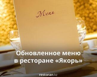 Новое ланч-меню в ресторане «Якорь»