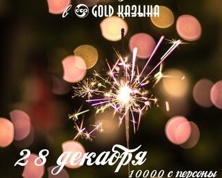 Новогодняя сказка 21 и 28 декабря в «Gold Казына»