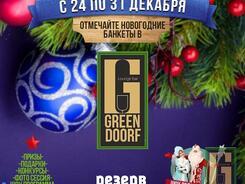 Новогодние корпоративы в ресторане Green doorf
