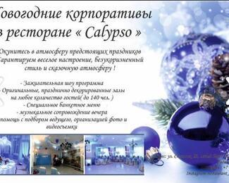 Ресторан «Calypso» проводит новогодние корпоративы с 1 декабря по 31-ое декабря включительно!