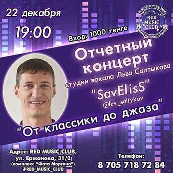Вокальной концерт студии «SavElisS» в Караганде!