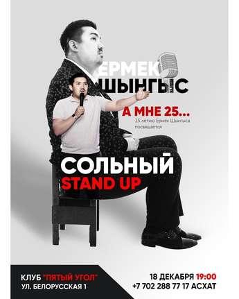 StandUp KRG Шынгыс Ермек выступит со своим сольным концертом в клубе «Пятый угол»!