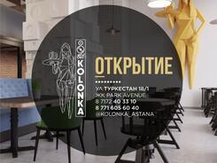 Скидки в честь открытия нового гриль-бара KOLONKA!