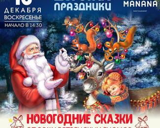 Детский новогодний праздник и мастер-класс в «Манана»