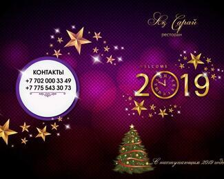Свободные места на 22 декабря в банкетном зале «Ақ-Сарай»