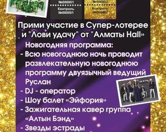 Новогодняя ночь 2019 в Almaty Hall