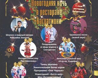 24 декабря новогодний корпоратив по 14 000 тенге в ресторане «Багратиони»
