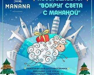 Новогодняя программа «Вокруг Света с Мананой»