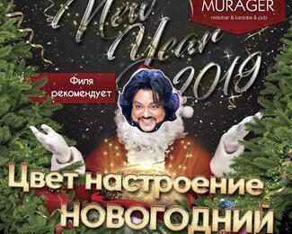 RestoBar «Мурагер» приглашает провести незабываемую новогоднюю ночь 2019