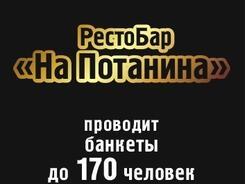РестоБар «На Потанина» приглашает провести банкеты!