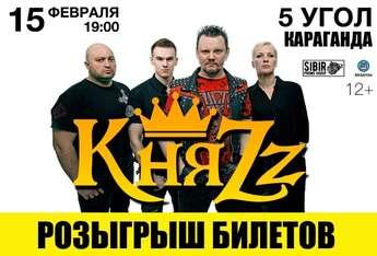 Группа «КняZz» в Караганде!