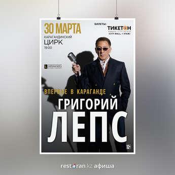 Григорий Лепс в Караганде!