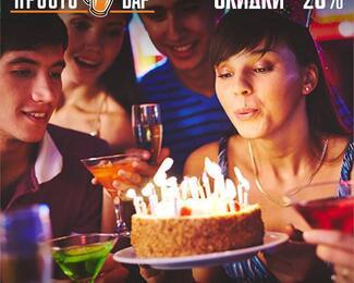 Отмечать день рождения в «Просто Бар»!