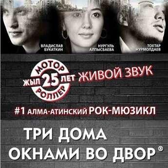 Первый казахстанский рок-мюзикл