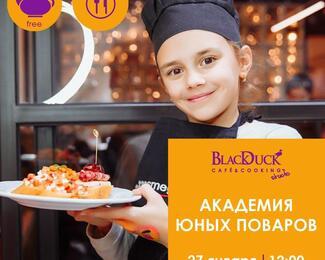 Открываем Академию юных поваров в Black Duck Café & Cooking Studio