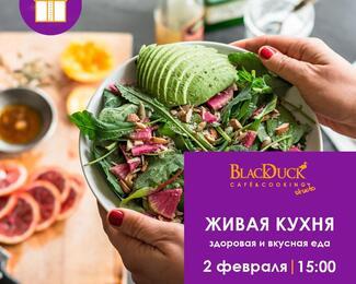 Мастер-класс «Живая кухня» в Black Duck Café & Cooking Studio