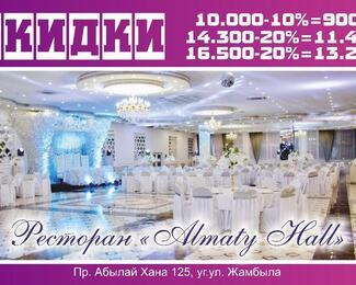 Скидки 10-20% на банкеты в Almaty Hall