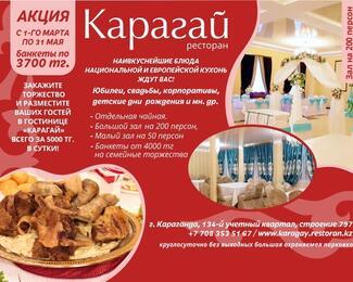Акция на весенние банкеты от ресторана «Карагай»!