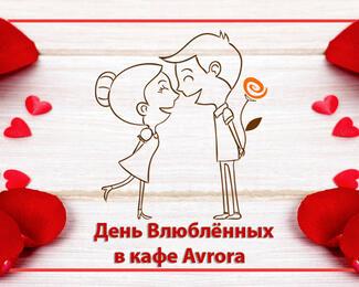 14 февраля в кафе Avrora