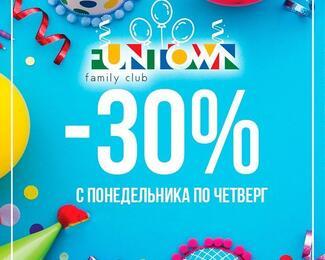 Скидка -30% с понедельника по четверг в семейном кафе Funtown