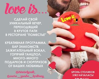 Love is party в ресторане «Поместье»