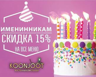 Специально для именинников «KOONJOOT» дарит скидку 15% !