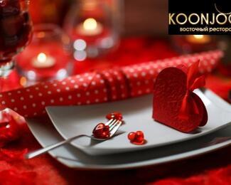 Акция на День Влюблённых от ресторана «KOONJOOT»
