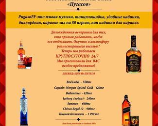 Мега крутые акции от «Пугасов»