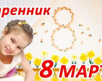 Утренники к 8 Марта от Андрея Ярошенко!