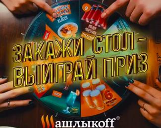 Закажи стол в «ШашлыкоFF» — выиграй приз!