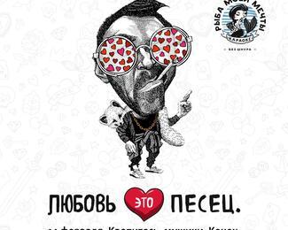 «Рыба моей мечты»: любовь - это писец!