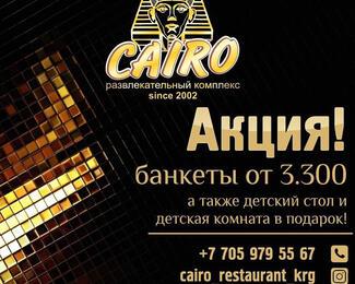 Суперакция от ресторана Cairo