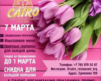 8 Марта в ресторан Cairo