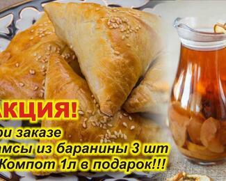 Новые акции от ресторана «KOONJOOT»