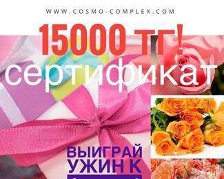 Cosmo дарит сертификат на 15 000 тенге