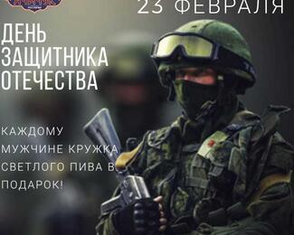 День защитника Отечества в ресторане «Узбечка Ачичук»