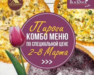 Специальное предложение по Сладким и Сытным Пирогам в Black Duck Café & Cooking Studio