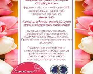 Международный женский день в гостинично-ресторанном комплексе «Традициональ»