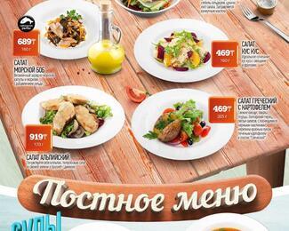 Постное меню в «ШашлыкоFF»