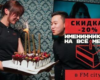 День рождения с FM City — это выгодно!