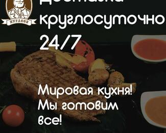 Доставка самых вкусных блюд от «Пугасов»