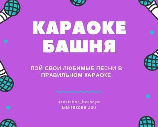 Пой любимые песни в караоке «Башня»!