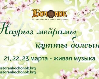 Отмечайте праздник Наурыз с ресторане «Бочонок»!