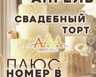 Весь апрель специальная акция в ресторане ААА Resto hall