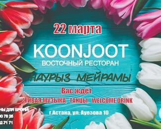 Приглашаем Вас отметить Наурыз вместе с Koonjoot!