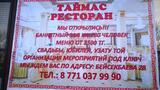 Таймас Таймас Астана фото